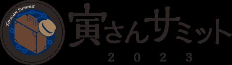 寅さんサミット 2017