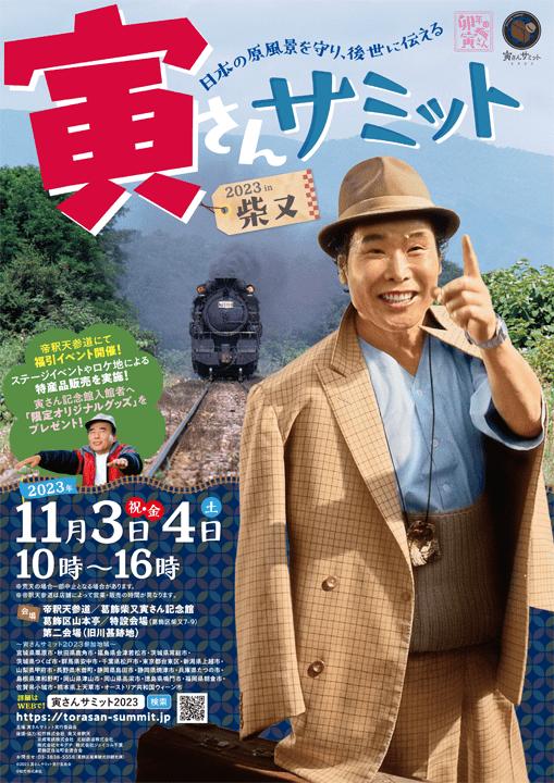 寅さんサミット2018 in 柴又 日本の原風景を守り、後世に伝える